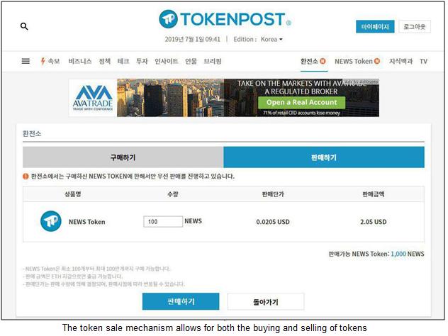 token sale website